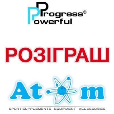 Розіграш призів від спортивного інтернет магазину АТОМ та бренду Powerful Progress