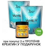 100% Whey Protein - Powerful Progress – 1 кг/2 шт + креатин в подарунок